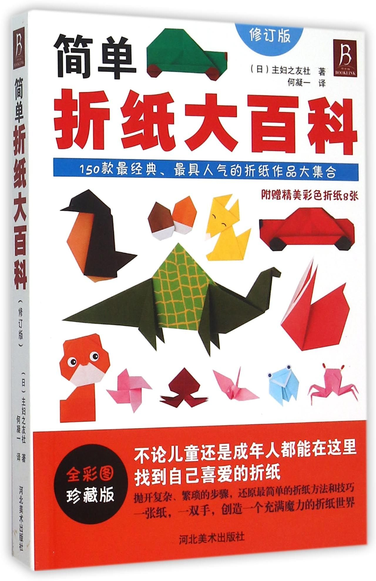 A Complete Collection of Simple Paper Folding (Chinese Edition) ebook