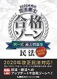 2020年向け 司法書士合格ゾーン 択一式過去問題集 民法 [改正民法対応版] (司法書士合格ゾーンシリーズ)