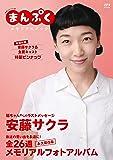 まんぷくメモリアルブック (ステラMOOK)