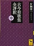 古今和歌集全評釈 (中) (講談社学術文庫)