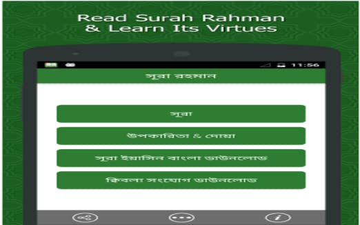 Amazon com: Surah Yasin in Bangla: Appstore for Android