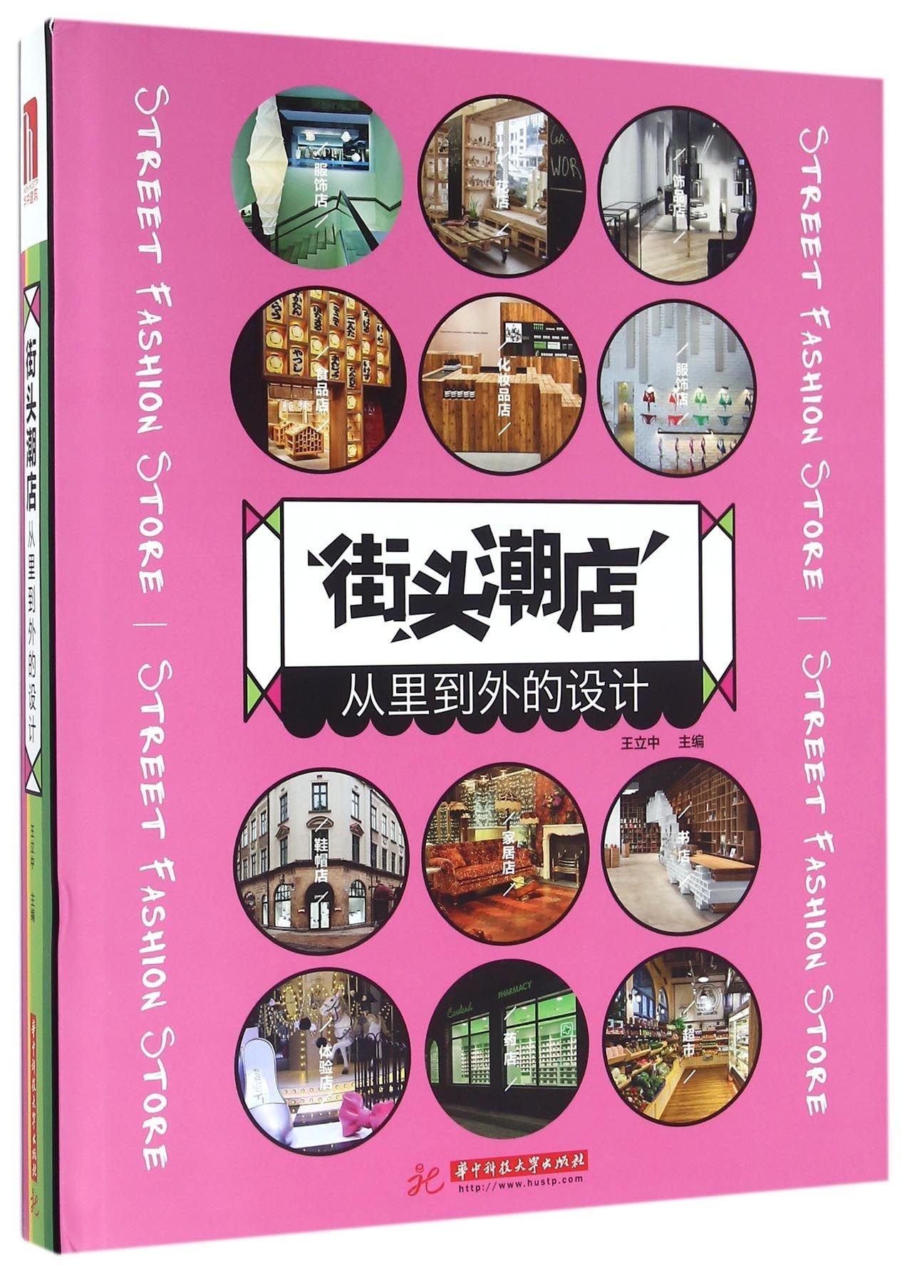 街头潮店(从里到外的设计)(精) ebook