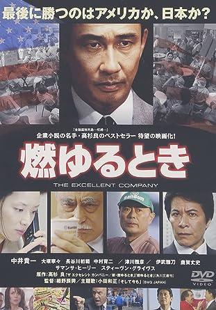 Amazon   燃ゆるとき [DVD]   映...