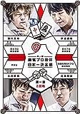 麻雀プロ団体日本一決定戦 第1節 2回戦 [DVD]
