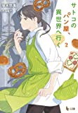 サトコのパン屋、異世界へ行く 2 (ヒーロー文庫)