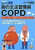 肺の生活習慣病COPD せき・たん・息切れが気になる人へ (別冊NHKきょうの健康)