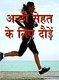 Acchi Sehat Ke Liye Doden (Hindi Edition)