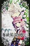 薔薇監獄の獣たち 4 (プリンセスコミックス)