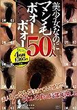 美少女なのにマン毛ボォーボォー 50人 [DVD]