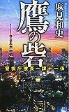 鷹の砦 警視庁捜査一課十一係 (講談社ノベルス)