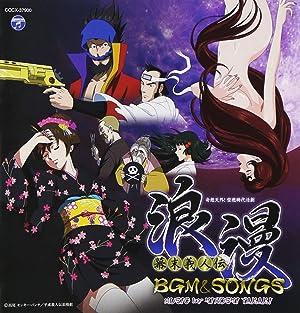 幕末義人伝 浪漫 DVD