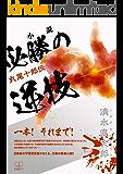 小説 必勝の逆技: 丸尾十郎伝 (22世紀アート)