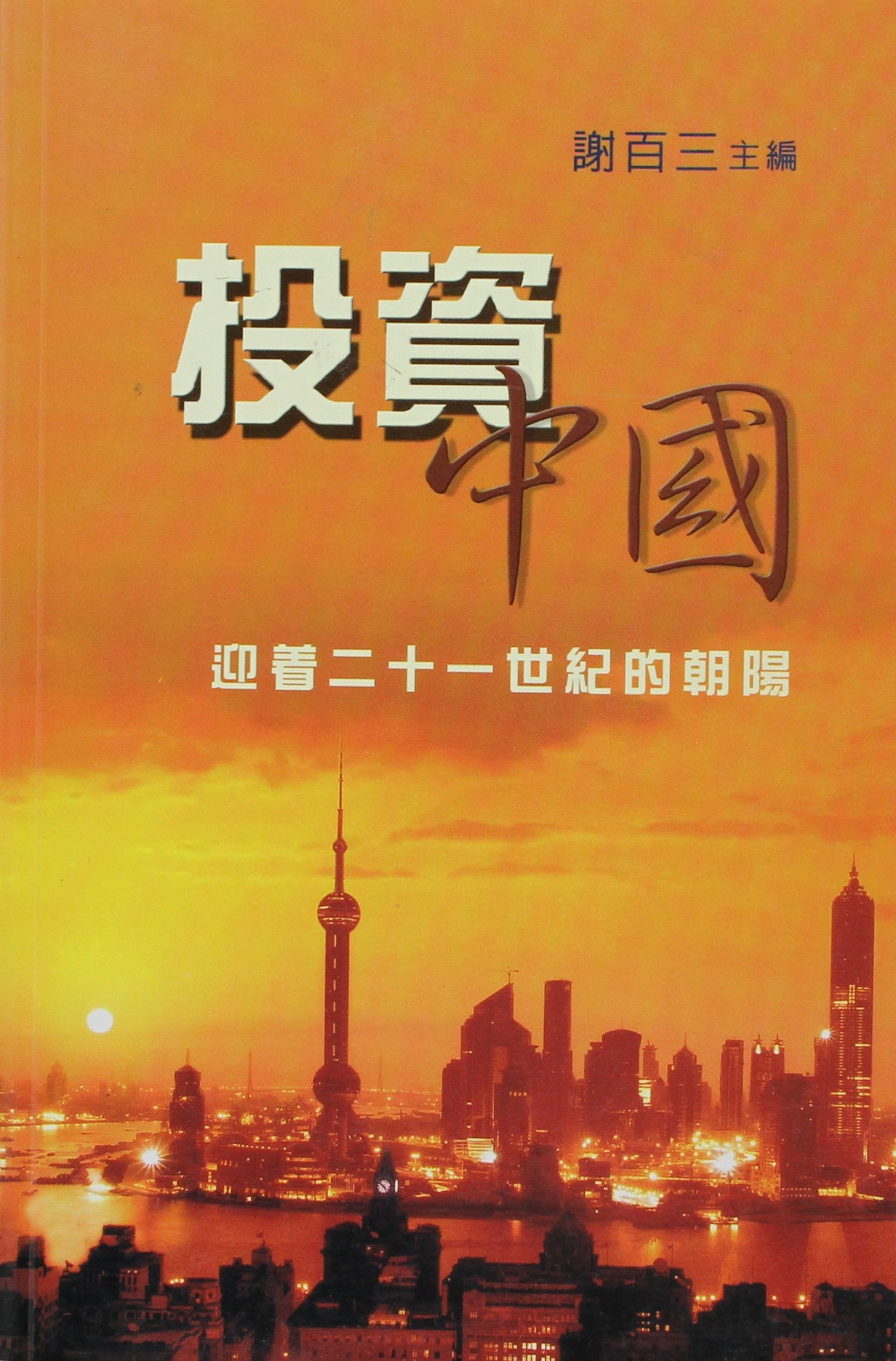 Autobiography by Tan Kah Kee (Chinese and English Edition)
