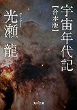 宇宙年代記 【合本版】 (角川文庫)