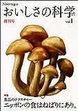 Νοστιμοおいしさの科学シリーズ vol.1 食品のテクスチャー