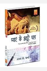Pyar Ke Adhoore Pal Paperback