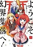 ようこそ幻界集落へ!  (1) (まんがタイムKRコミックス フォワードシリーズ)
