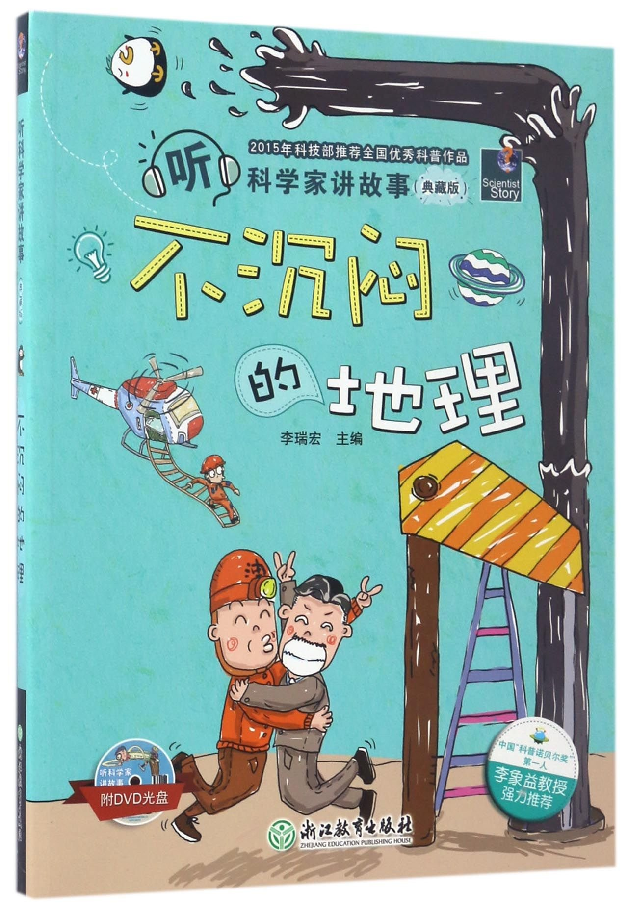 Download Interesting Geography (with CD) (Collector's Edition)(Chinese Edition) PDF