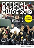 オフィシャル・ベースボール・ガイド2019: プロ野球公式記録集