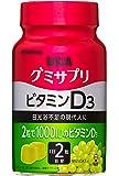 UHAグミサプリ ビタミンD3 マスカット味 ボトルタイプ 60粒 30日分