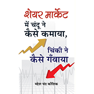 SHARE BAZAR MEIN SAFAL KAISE HON? (Hindi Edition) eBook