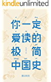 你一定爱读的极简中国史(2017新版•作家榜插图珍藏本) (作家榜经典文库)