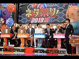ネタ祭り!2019夏!! 史上最強お笑いチャンプが大集結SP