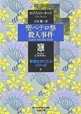 聖ペテロ祭殺人事件―修道士カドフェルシリーズ〈4〉 (光文社文庫)