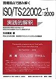 現場視点で読み解く ISO/TS22002-1:2009 実践的解釈