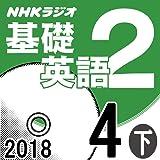 NHK「基礎英語2」2018.04月号 (下)