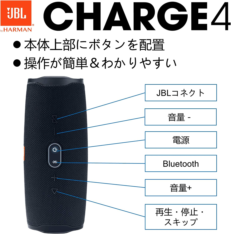 JBL CHARGE4 BluetoothスピーカーJBLCHARGE4BLK