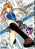 ディーふらぐ! 2 (MFコミックス アライブシリーズ)