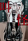 恐怖箱 叫怪 恐怖箱シリーズ (竹書房文庫)