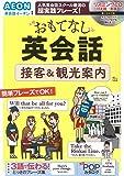おもてなし英会話 接客&観光案内【綴じ込み付録CD】 (TJMOOK)