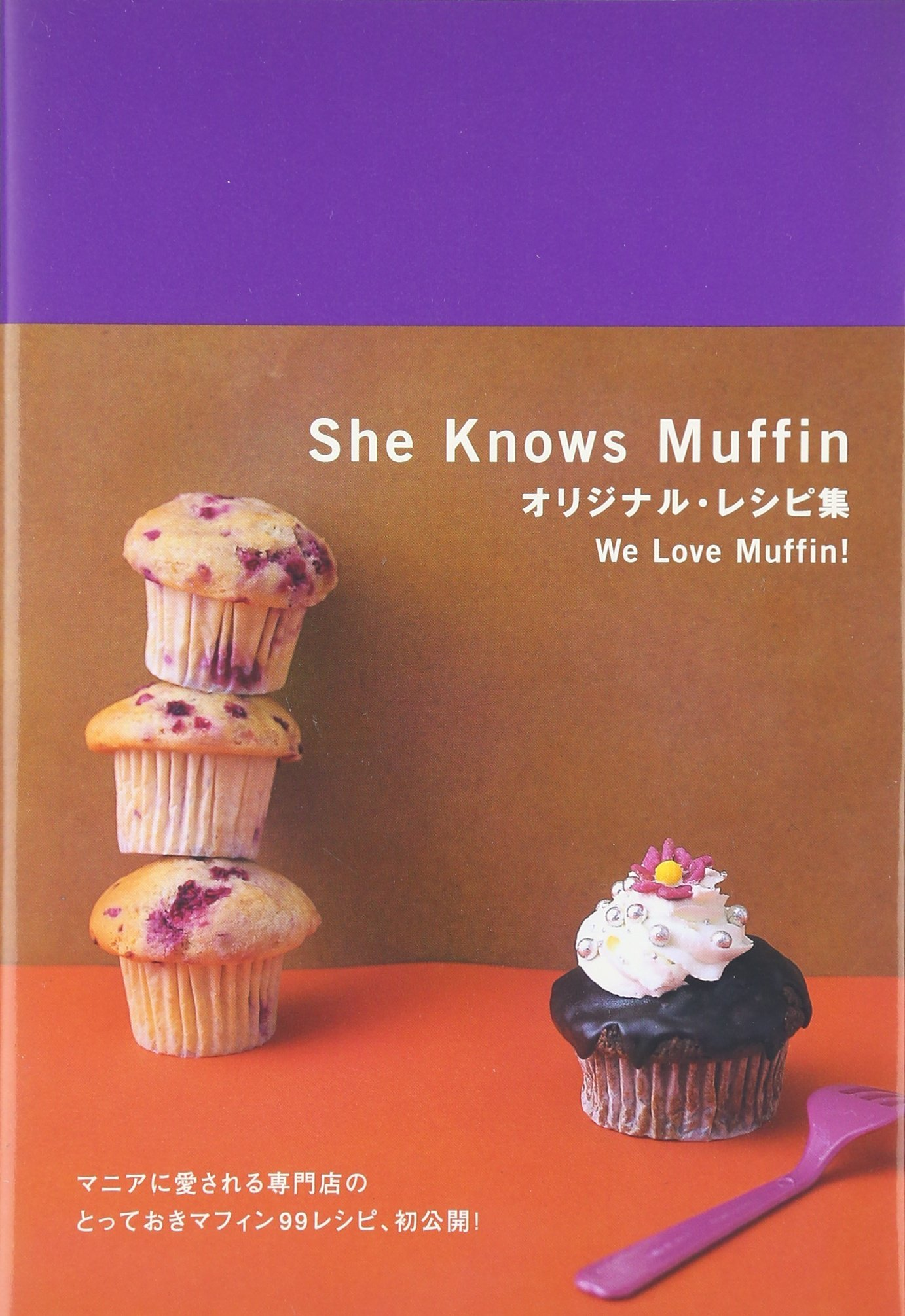 Download She Knows Muffin orijinaru reshipishū : We love muffin! ebook