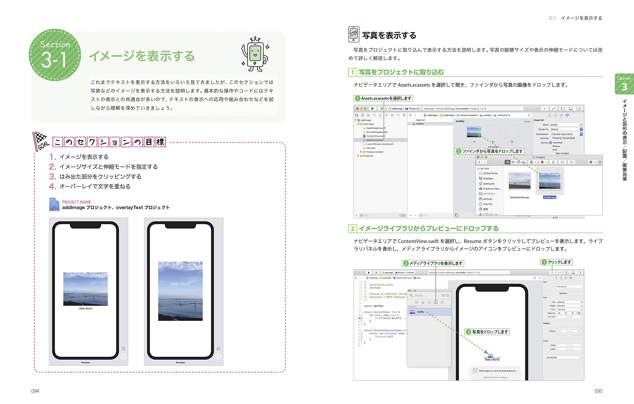 Thumbnail of 詳細! SwiftUI iPhoneアプリ開発入門ノート iOS 13 + Xcode11対応1$