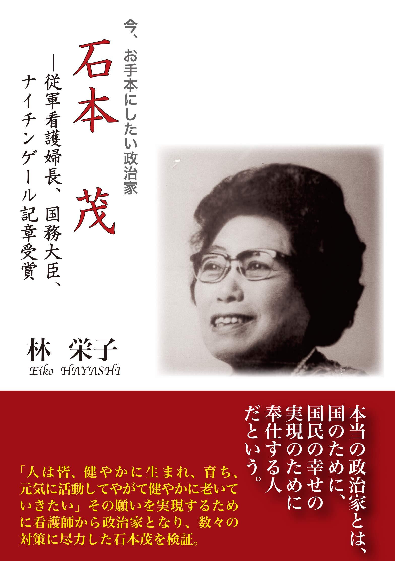 石本茂 従軍看護婦長、国務大臣...