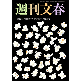 週刊文春 5月2・9日合併号[雑誌]