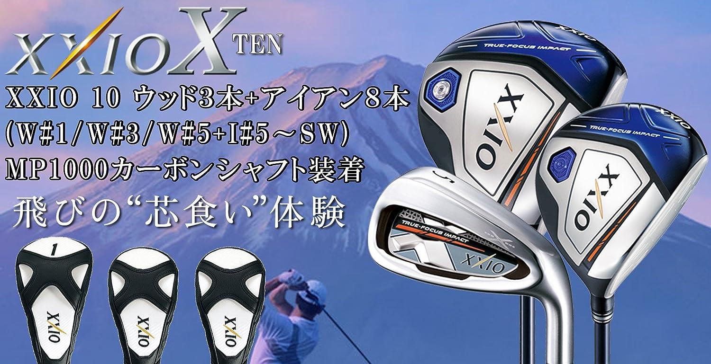 DUNLOP(ダンロップ) XXIO10 ゼクシオ10 メンズ ゴルフクラブセット ウッド3本+アイアン8本セット MP1000カーボンシャフト装着 B0773M61DQ  s