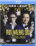 From Vegas to Macau [Blu-ray]