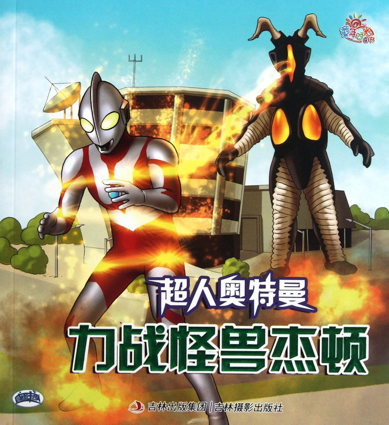 War with Jie Monster-Super Ultraman (Chinese Edition) pdf epub