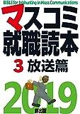 マスコミ就職読本2019 3巻放送・広告篇