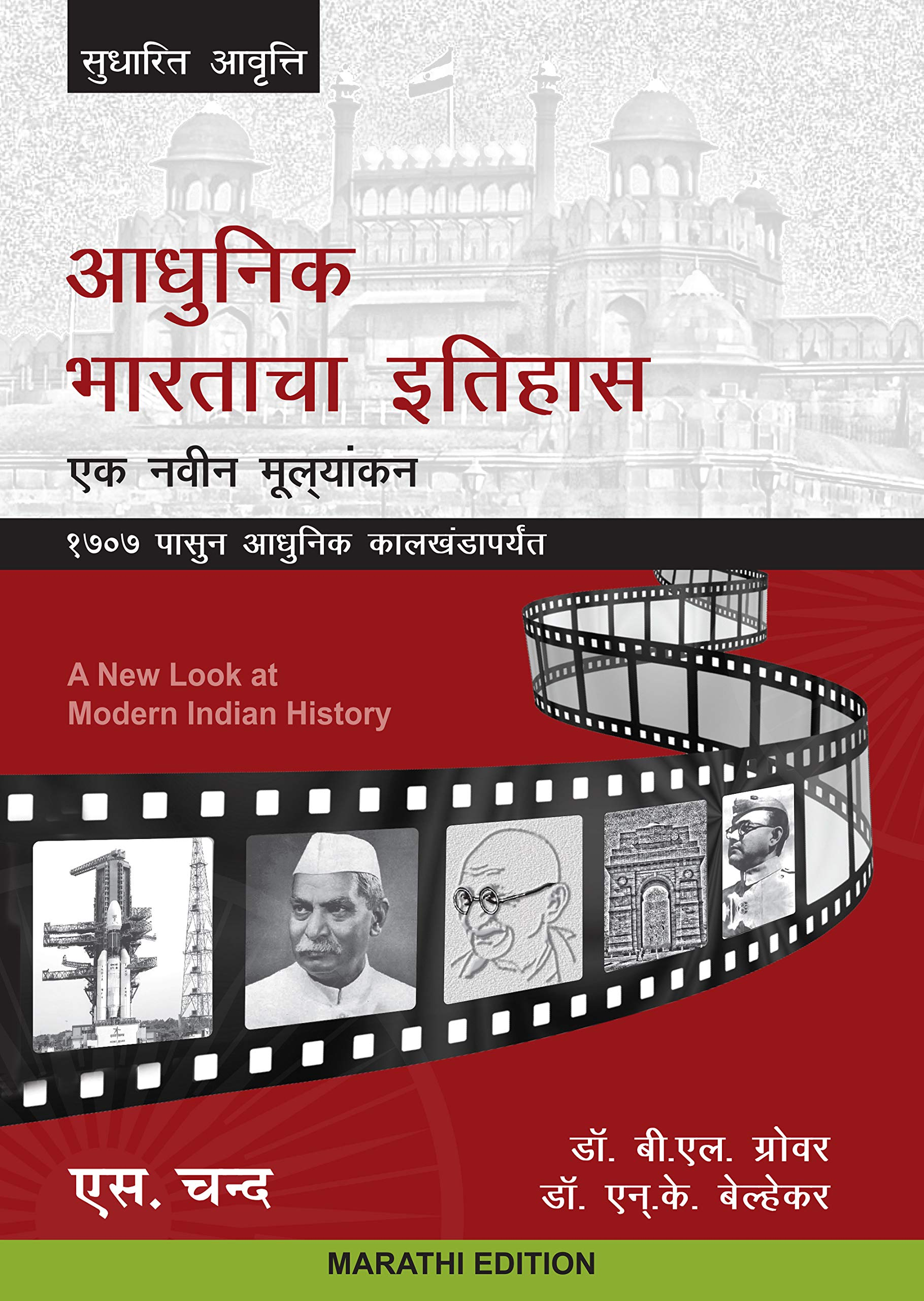 Adhunik Bhartacha Itihas: Ek Navin Mulayankan (Marathi Edition) – Hindi