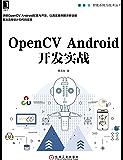 OpenCV Android开发实战 (智能系统与技术丛书)