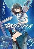 ストライク・ザ・ブラッド 2 (電撃コミックス)