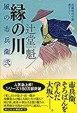 縁の川 風の市兵衛 弐 (祥伝社文庫)