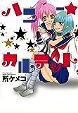 ハニー★カルテット (百合姫コミックス)