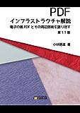 PDFインフラストラクチャ解説: 電子の紙PDFとその周辺技術を語り尽す