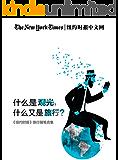 什么是观光,什么又是旅行?——《纽约时报》旅行随笔合集(纽约时报特辑)