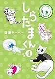 しらたまくん 4 (ヤングジャンプコミックス)